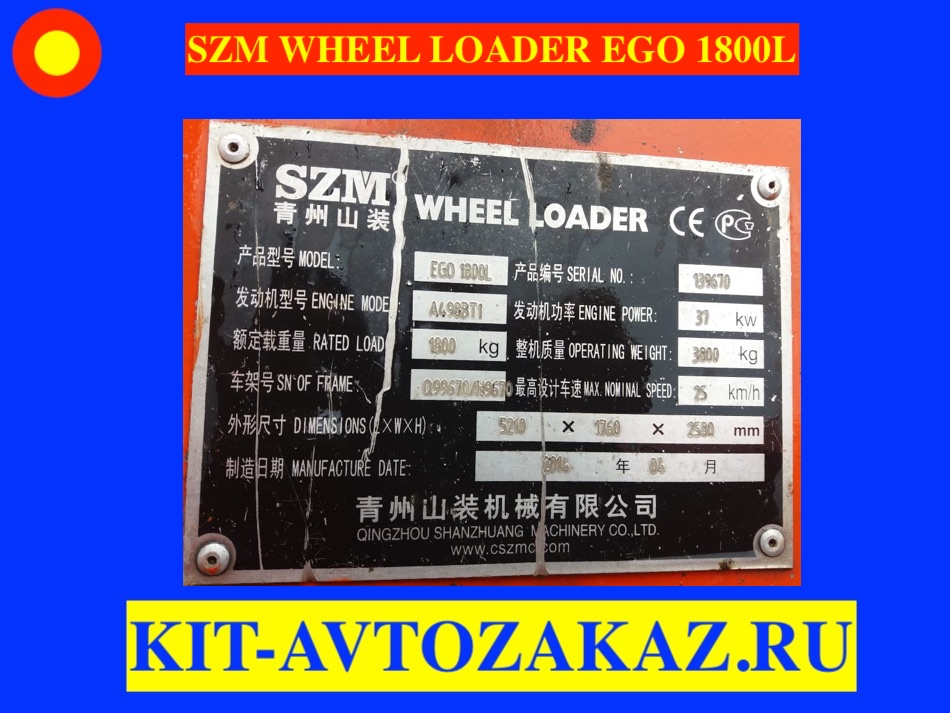 Запчасти для SZM WHEEL LOADER EGO 1800L