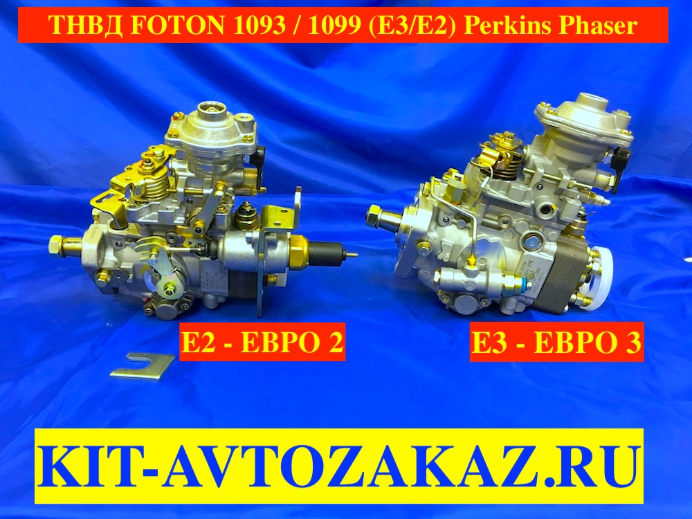 ТНВД FOTON 1093 1099 ФОТОН ЕВРо 2 и Евро 3 VE4/12F1250 VE4/12F1300 Perkins Phaser