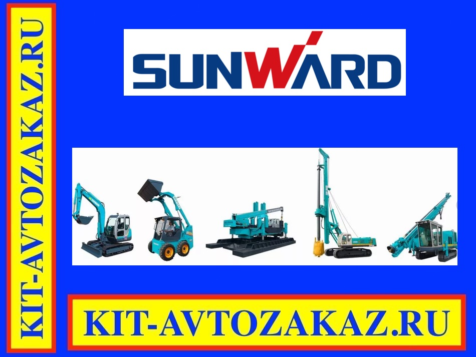 Запчасти Sunward Intelligent Machinery Co., Ltd