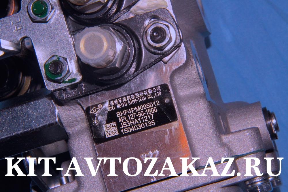 ТНВД BAW FENIX 1044 4PL127 4100QBZL Бав Феникс аппаратура топливный насос высокого давления