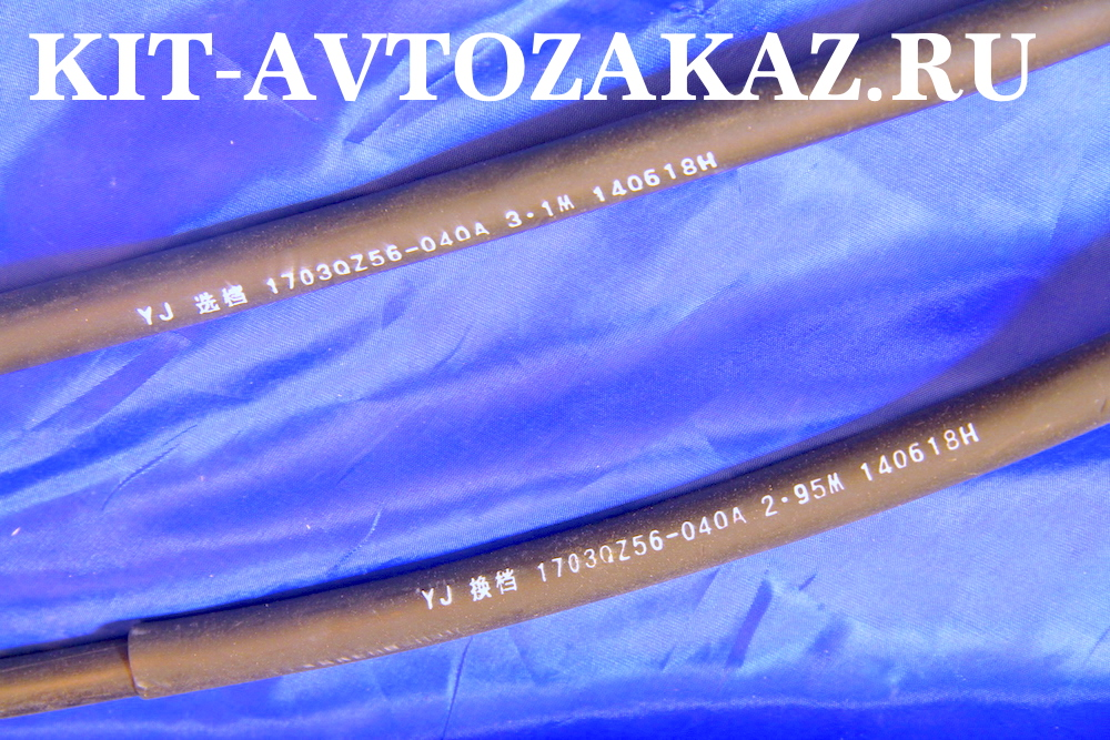 Троса КПП Юджин 1041 yuejin 1041 комплект 1703QZ56-040A