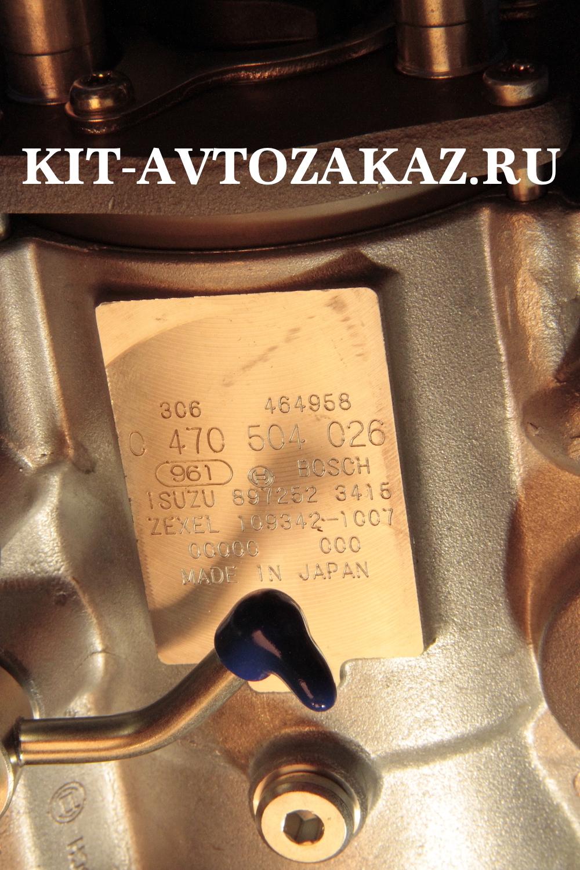 ТНВД 0470504026 ИСУЗУ ISUZU NKR77 8972523415   4JH1  306 464958  ZEXEL 109342-1007  топливный насос высокого давления