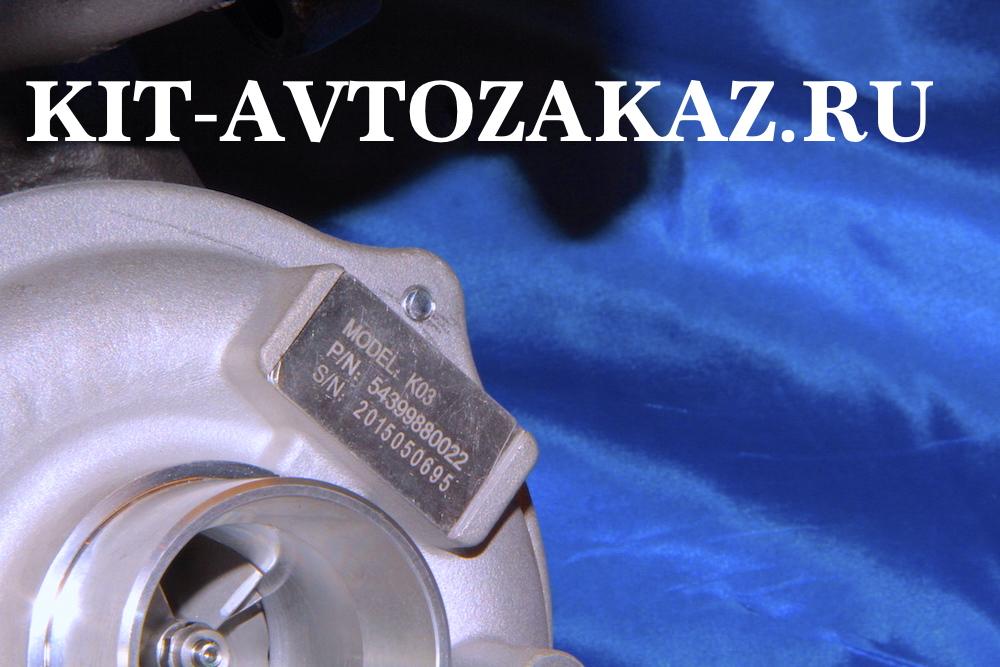 54399880022 турбокомпрессор Audi A3 Volkswagen Caddy III  Golf V Passat B6 , Touran T5 Skoda Octavia A5 Seat Leon Toledo 751851-0003